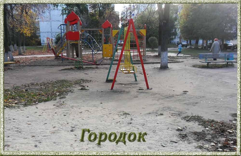 Детский комплекс в липовой роще
