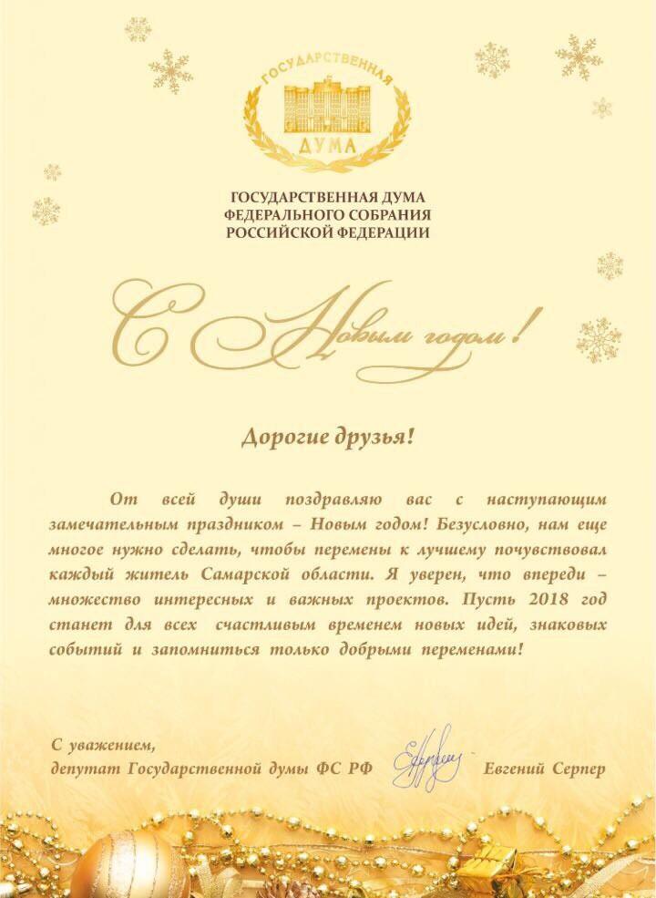 Поздравление депутата