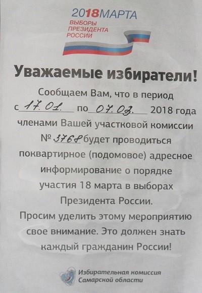 Приди и проголосуй