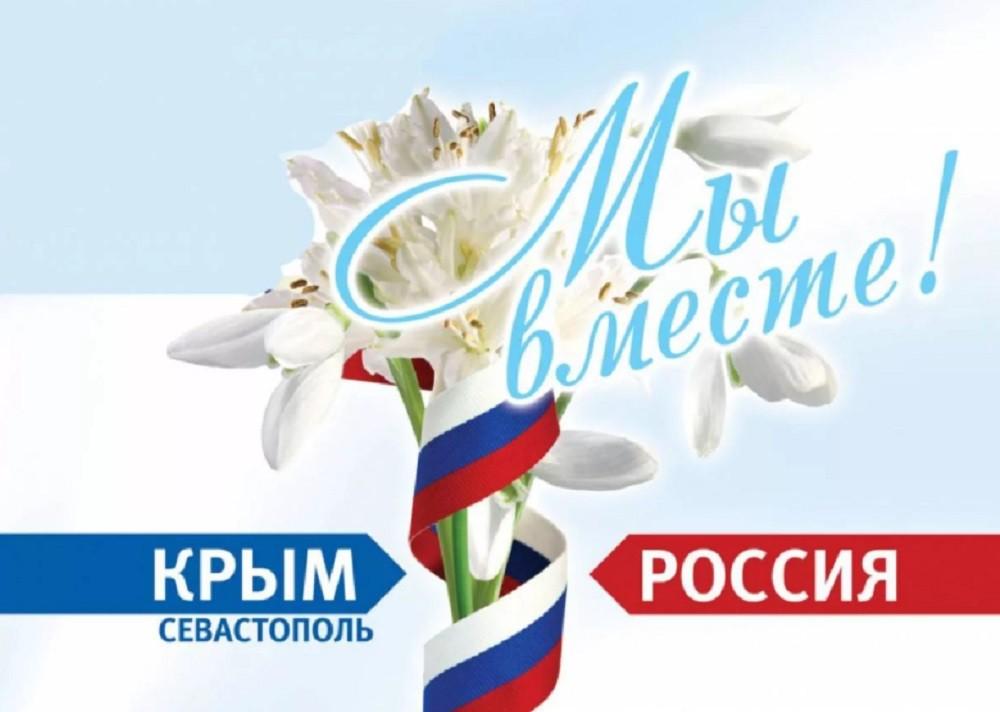 Крым это Россия!
