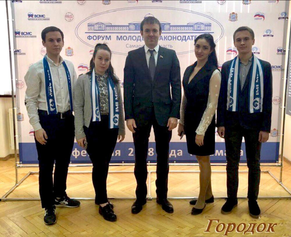 Молодежный форум в Самаре