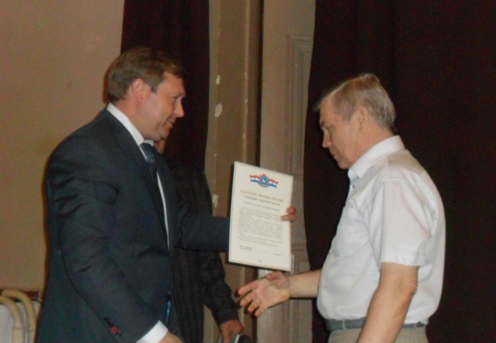 Благодарственное письмо Губернатора Самарской области