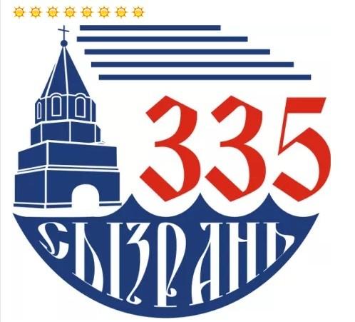 Сызрани 335 лет