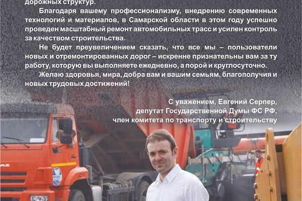 С Днём работников дорожного хозяйства