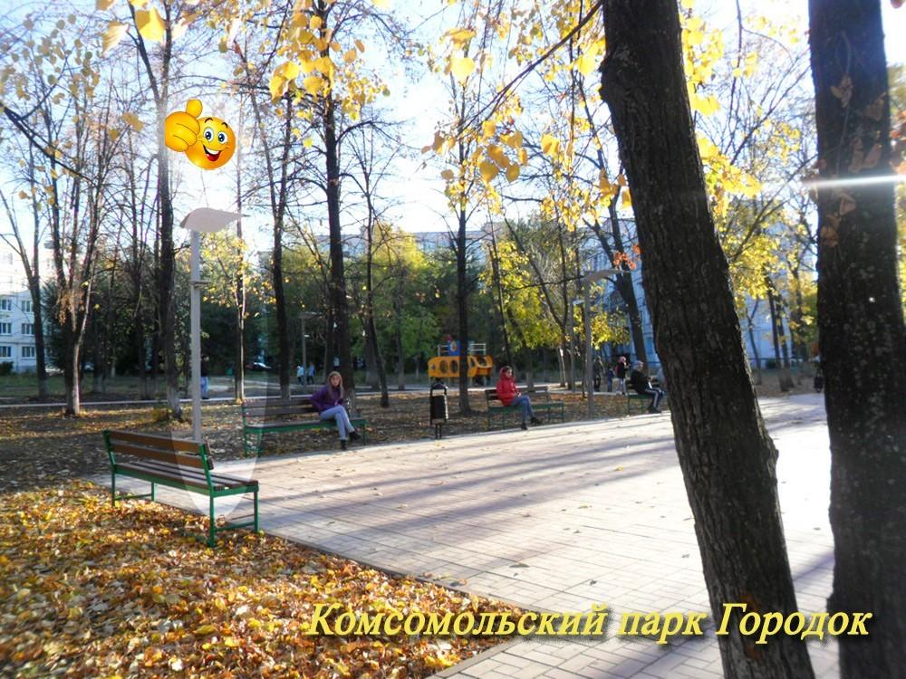 Комсомольский парк Городок