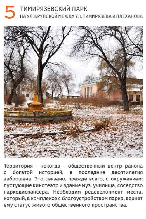 Важное общественное место в Сызрани