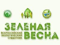 Зелёная весна — 2019