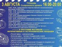 Фестиваль «РЫБА-РАКИ»