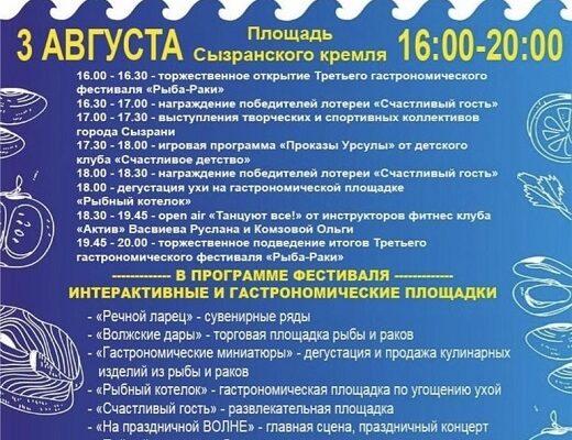 "Фестивалеь ""РЫБА-РАКИ"""