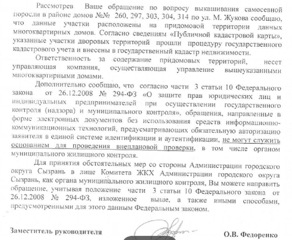 Ответ Комитета ЖКХ городского округа Сызрань