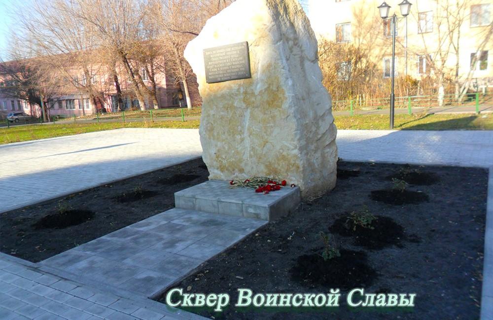 Сквер Воинской Славы