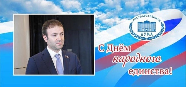 День народного единства, Сызрань, депутат Серпер