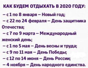 Праздничные 2020