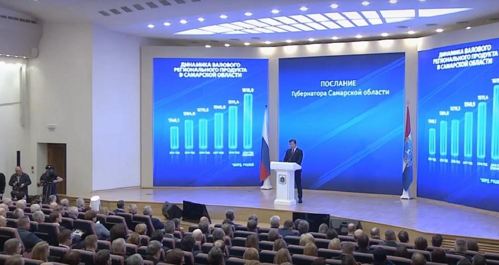 Послание Губернатора Самарской области 03.02.2020