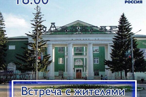 """Встреча сжителями р-на """"Тяжмаш"""" и """"Военного городка"""""""