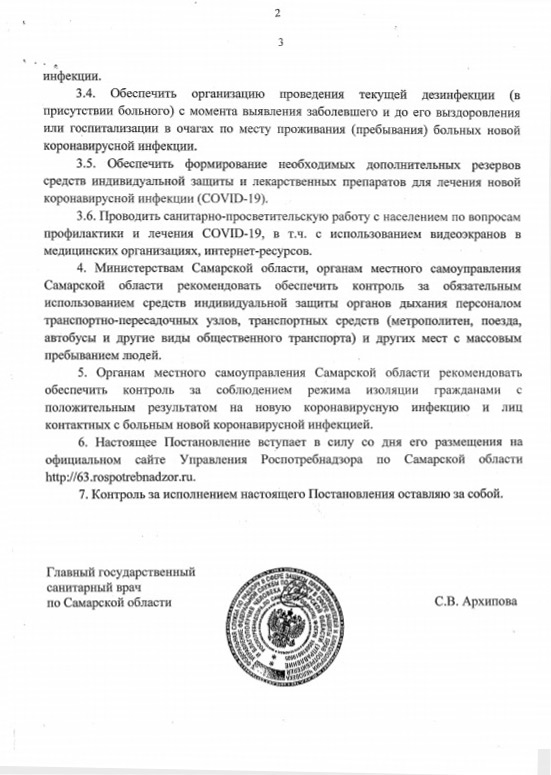 COVID в Самарской области
