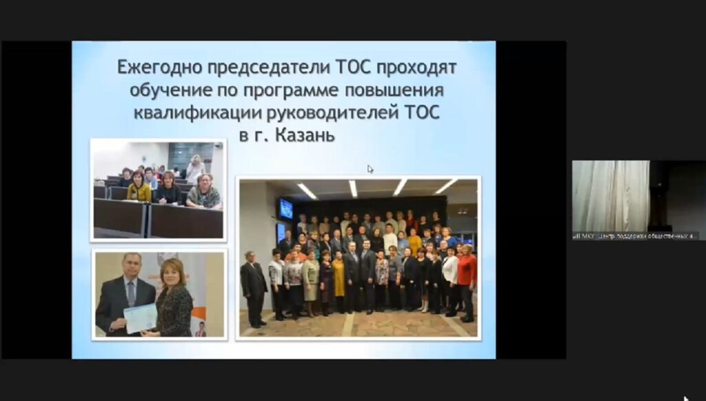 Конференция ТОС
