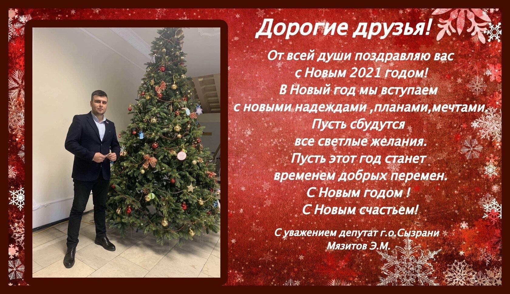 Поздравление депутата г.о. Сызрани Эльдара Мязитова