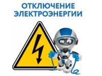 Отключение электроэнергии