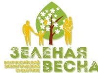 «Зеленая весна 2021» в ЖК «Городок» в Сызрани
