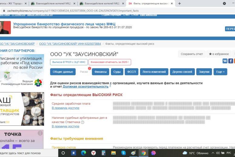 """УК """"Заусиновский"""""""
