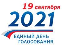Участковая избирательная комиссия № 3768, №3769